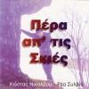 Kostas_Nikolaou-Per'_Ap'_Tis_Skies