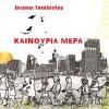 Antonis_Topaloglou-Kainouria_Mera