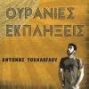 Ouranies_Ekplixeis