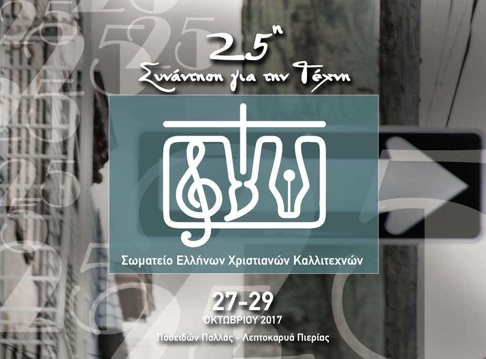 25η Συνάντηση για την Τέχνη