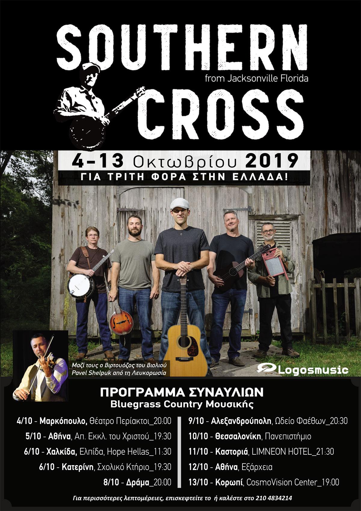 Οι Southern Cross για τρίτη φορά στην Ελλάδα! 3-13 Οκτωβρίου 2019