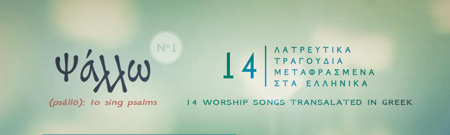 ΨΑΛΛΩ: 14 Λατρευτικά Τραγούδια Μεταφρασμένα Στα Ελληνικά