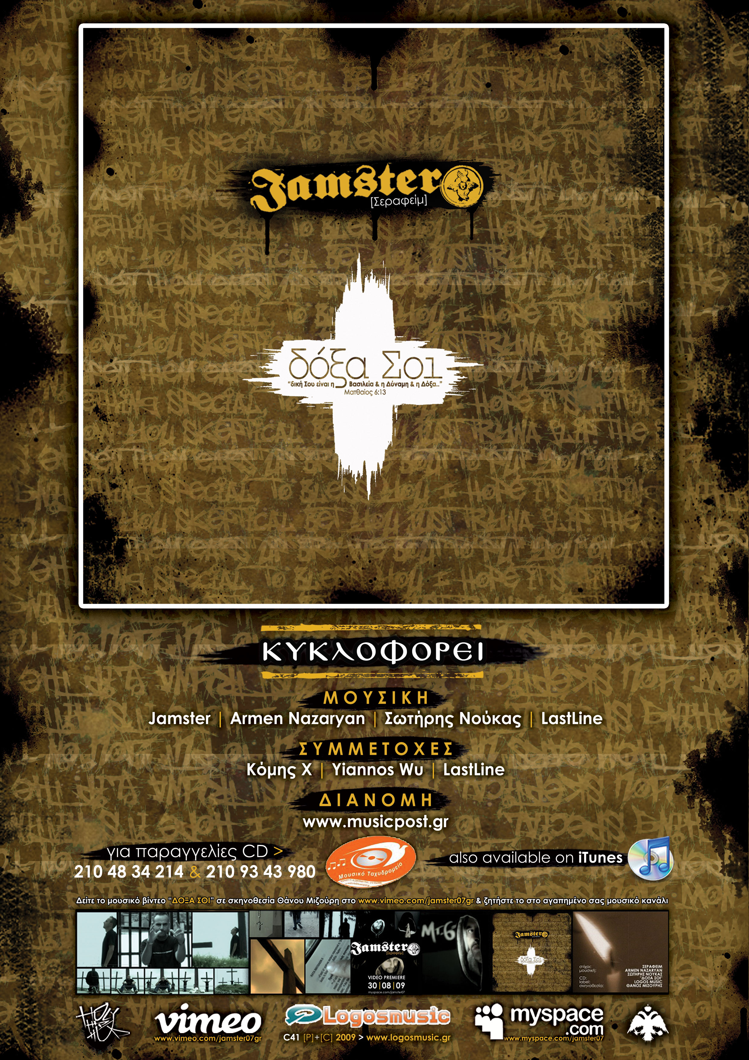 POSTER - JAMSTER, Δόξα Σοί
