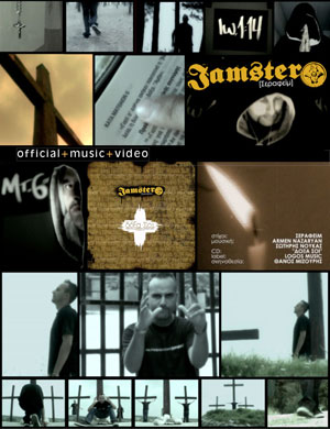 VIDEO CLIP (για iPhone) - JAMSTER, Δόξα Σοί