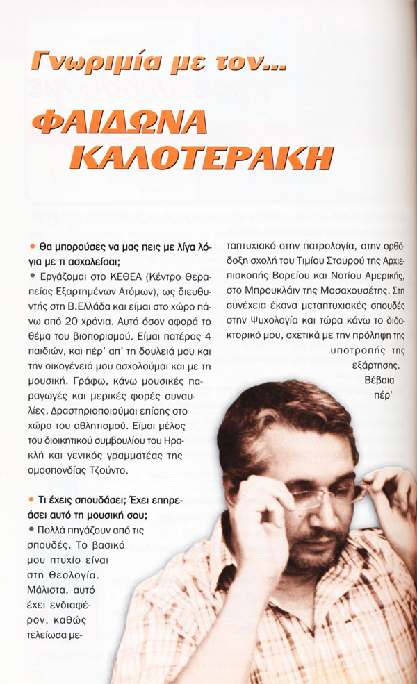 ΣΥΝΕΝΤΕΥΞΗ - Φαίδονας Καλοτεράκης