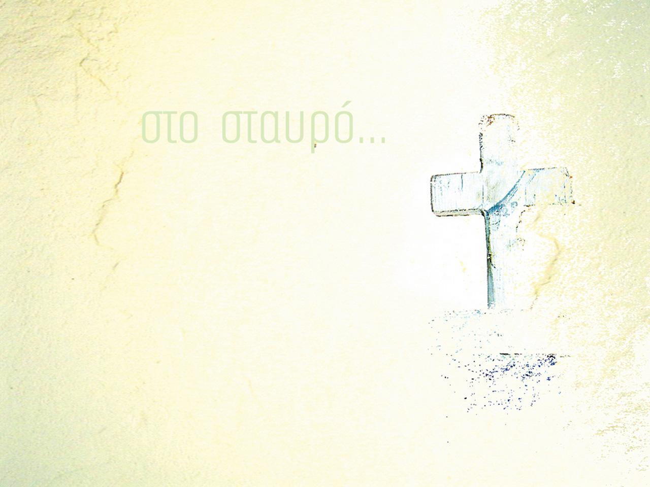Wallpaper - Στο Σταυρό #2
