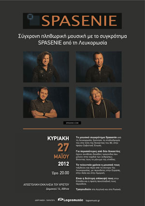 POSTER - SPASENIE, Συναυλία Αθήνας, Ελληνικά