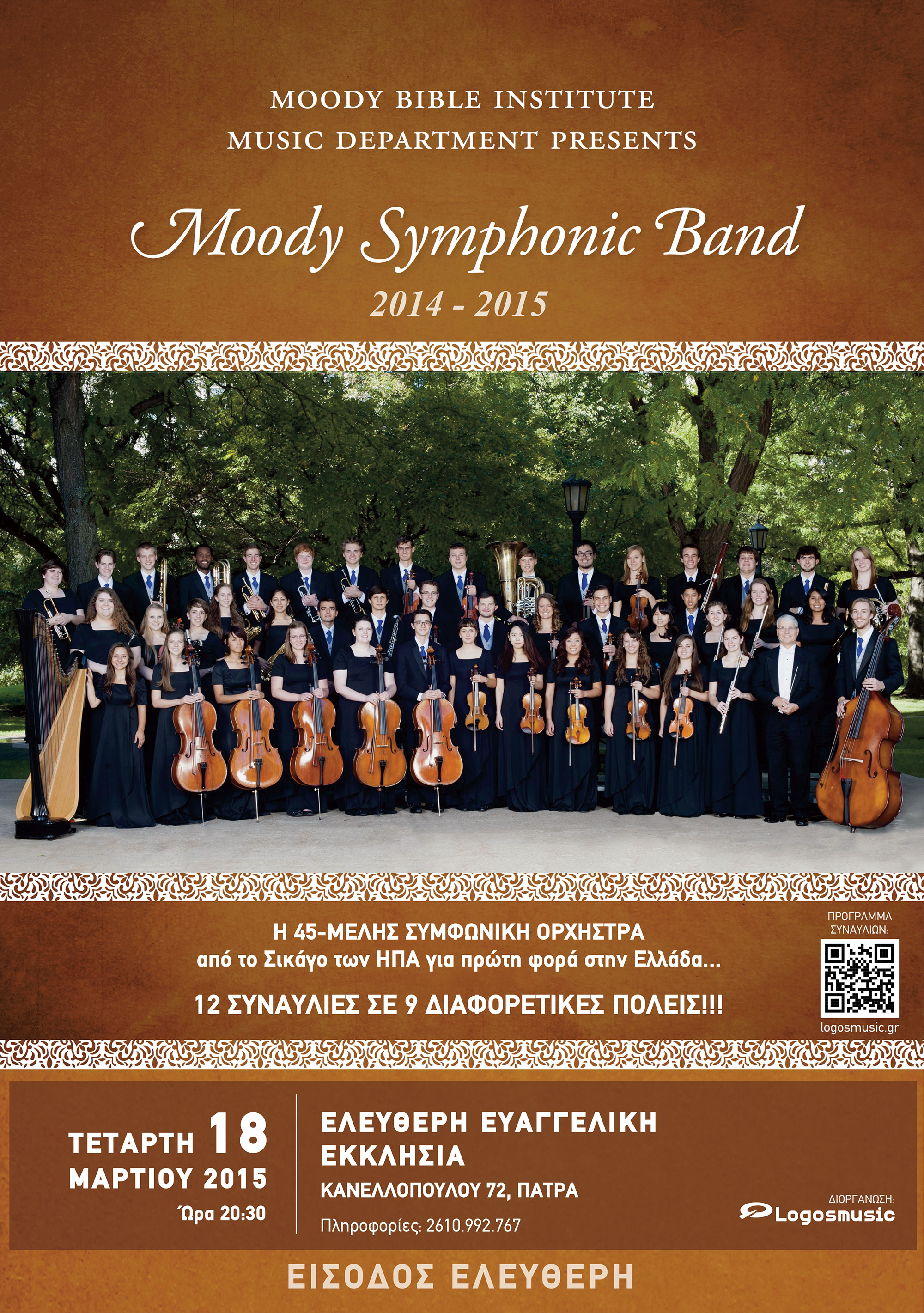 POSTER - MOODY SYMPHONIC BAND, Συναυλία Πάτρα